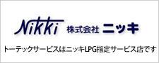 ニッキLPG指定サービス工場です。